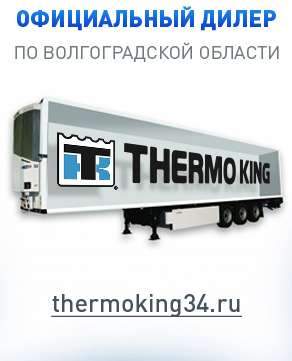 thermoking-volgograd